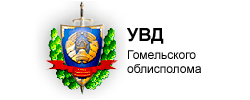 УВД Гомельского облисполкома